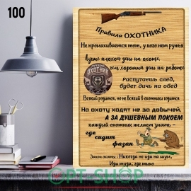 Постер на холсте 40х50 №100