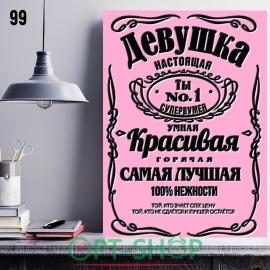 Постер на холсте 40х50 №99