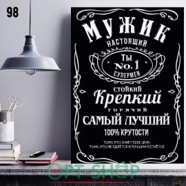 Постер на холсте 40х50 №98
