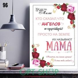 Постер на холсте 40х50 №96