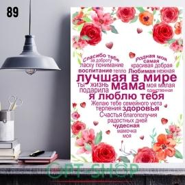 Постер на холсте 40х50 №89