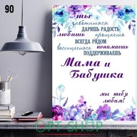 Постер на холсте 40х50 №90
