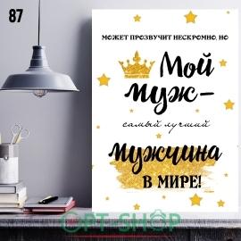 Постер на холсте 40х50 №87
