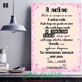Постер на холсте 40х50 №88