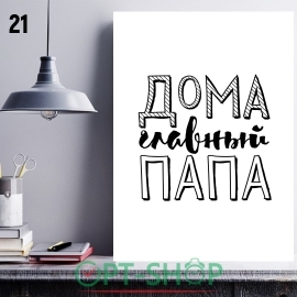 Постер на холсте 40х50 №21