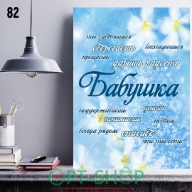 Постер на холсте 40х50 №82
