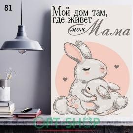 Постер на холсте 40х50 №81