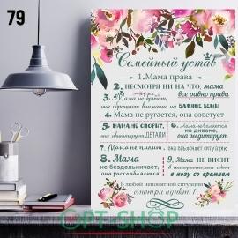Постер на холсте 40х50 №79
