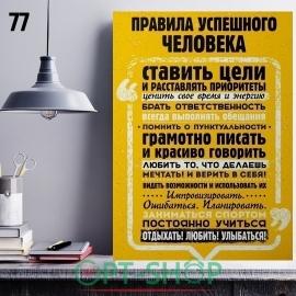 Постер на холсте 40х50 №77