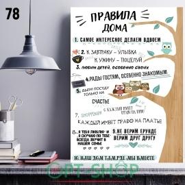 Постер на холсте 40х50 №78