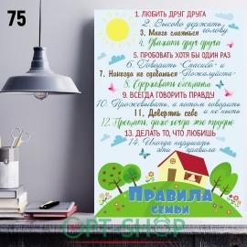 Постер на холсте 40х50 №75