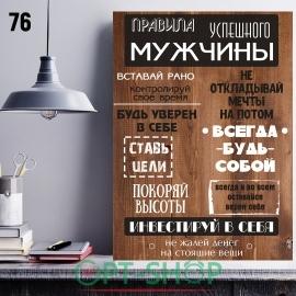 Постер на холсте 40х50 №76