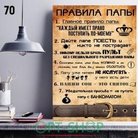 Постер на холсте 40х50 №70