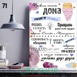 Постер на холсте 40х50 №71