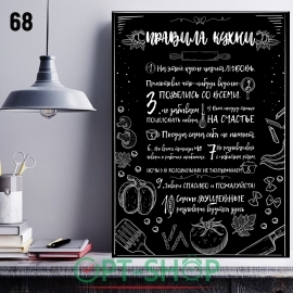 Постер на холсте 40х50 №68
