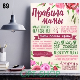 Постер на холсте 40х50 №69