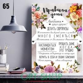 Постер на холсте 40х50 №65