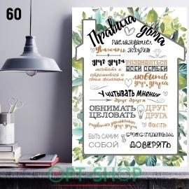Постер на холсте 40х50 №60