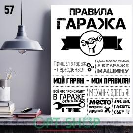 Постер на холсте 40х50 №57