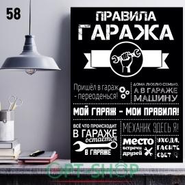 Постер на холсте 40х50 №58