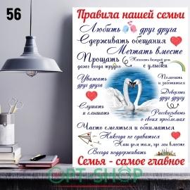 Постер на холсте 40х50 №56