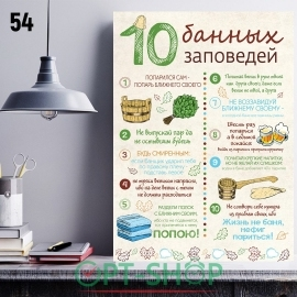 Постер на холсте 40х50 №54