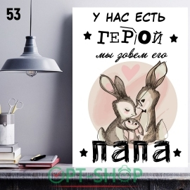 Постер на холсте 40х50 №53