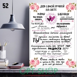 Постер на холсте 40х50 №52