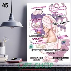 Постер на холсте 40х50 №45