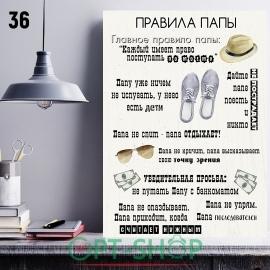 Постер на холсте 40х50 №36