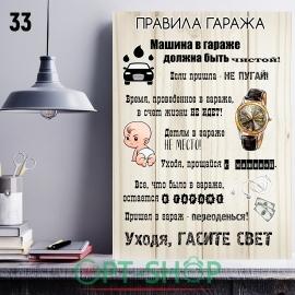 Постер на холсте 40х50 №33