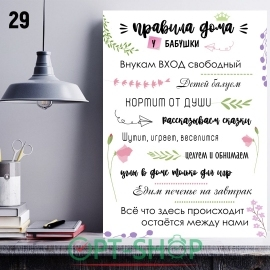 Постер на холсте 40х50 №29