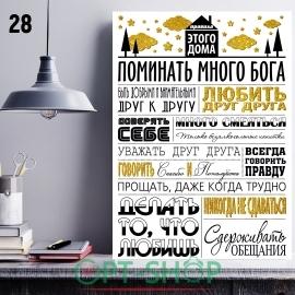 Постер на холсте 40х50 №28