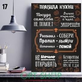 Постер на холсте 40х50 №17