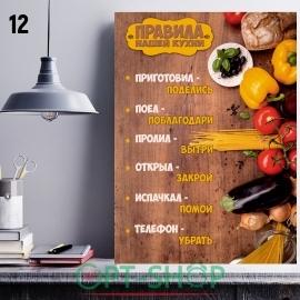 Постер на холсте 40х50 №12