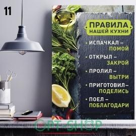 Постер на холсте 40х50 №11